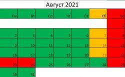 Работаем по субботам + график работы на Август 2021
