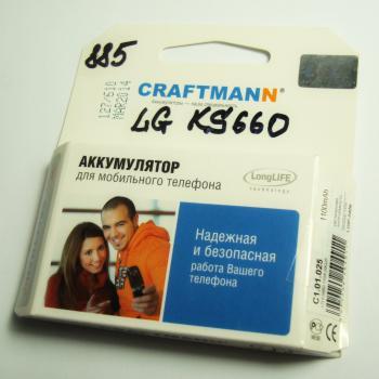 Аккумуляторная батарея LG KS660 CRAFTMANN (увеличеной емкости 1100mAh)